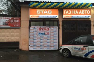 PROFIGAS - вул. Глинянський Тракт