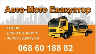 Авто-Мото евакуатор Львів!