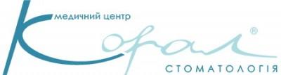 Медичний центр «Корал»