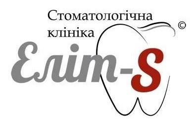 Стоматологічна клініка  «Еліт-S»
