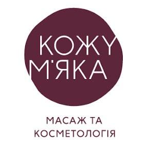 Салон Kozhumiaka - масаж та косметологія