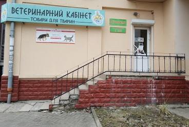 Ветеринарна клініка Vetpraktik