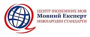 Центр іноземних мов «Мовний Експерт»