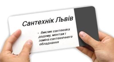 DimHelp - виклик сантехніка у Львові