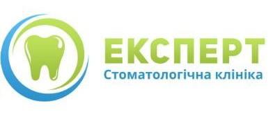 Стоматологічна клініка ЕКСПЕРТ