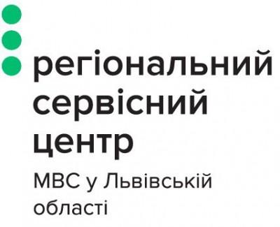 Територіальний сервісний центр МВС у Львові