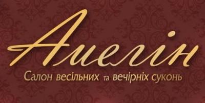 Амелін - салон весільних та вечірніх суконь