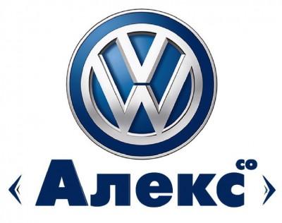 Алекс со - офіційний дилер Volkswagen та SEAT