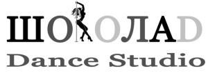 Танцювальна школа «Шоколад»
