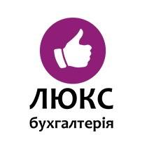ЛЮКС Бухгалтерія