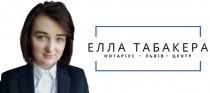 Приватний нотаріус Табакера Елла Юріївна