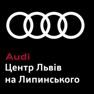 Автосалон Audi - Audi Центр Львів на Липинського
