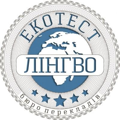 Бюро перекладів Екотест-Лінгво