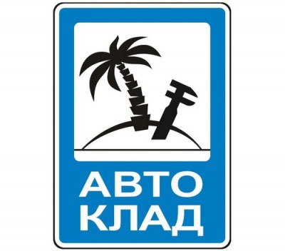 Магазин автозапчастин Автоклад