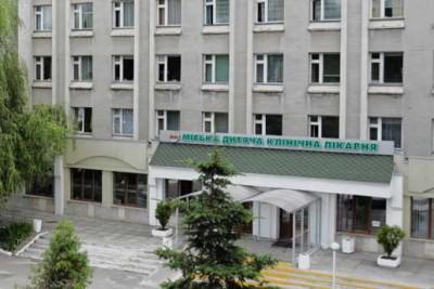 Львівська міська дитяча клінічна лікарня