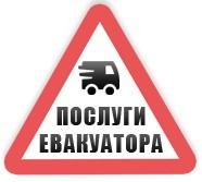 Евакуатор Львів - цілодобово