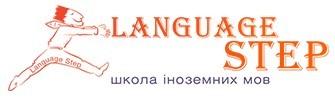 Language Step - курси англійської мови у Львові