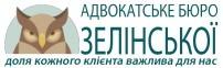 Адвокатське бюро Зелінської