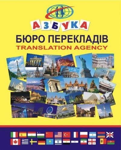 Бюро перекладів «Азбука Львів»