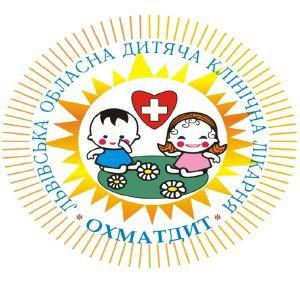 ОХМАТДИТ, львівська обласна дитяча клінічна лікарня