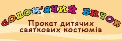 Солом'яний Бичок - прокат дитячих святкових костюмів