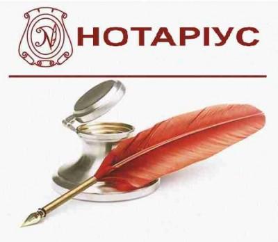 Приватний нотаріус Львів, Галицький р-н