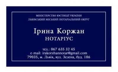 Нотаріус Ірина Коржан