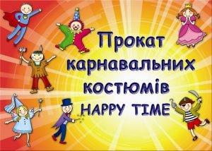 HAPPY TIME - прокат карнавальних костюмів