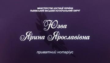 Нотаріус Юзва Ярина Ярославівна