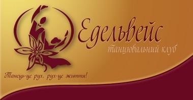 Танцювальний клуб «Едельвейс»