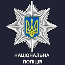 Головне управління Національної поліції