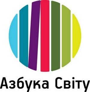 Центр іноземних мов «Азбука Світу»