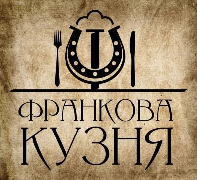 Ресторан «Франкова Кузня»