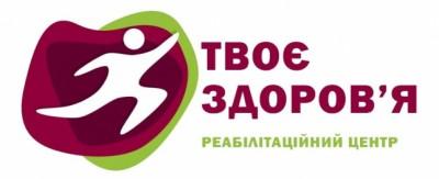 Реабілітаційний центр «Твоє Здоров'я»