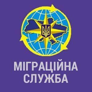 Залізничний районний відділ ДМС України