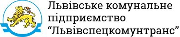 Львівспецкомунтранс