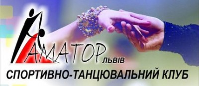 Спортивно-танцювальний клуб «Аматор»
