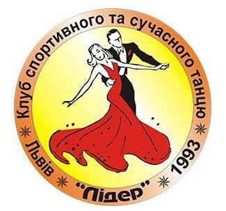 Клуб спортивного та сучасного танцю «Лiдер»