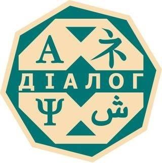 Центр іноземних мов «Діалог»