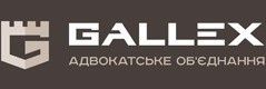 Адвокатське об'єднання «ГАЛЛЕКС»
