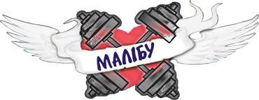 Фитнес-клуб «Малібу»