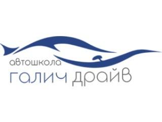 Автошкола Галич Драйв