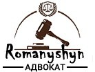 Адвокат Романишин Ярослав Олексійович