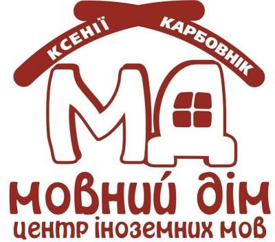 Центр іноземних мов «Мовний дім»