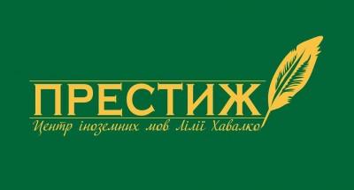 Центрі іноземних мов «ПРЕСТИЖ»