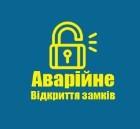 Відкриття замків у Львові