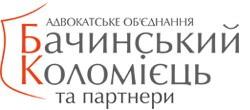Юридичне об'єднання «Бачинський, Коломієць та партнери»